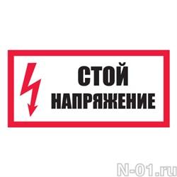 """Знак электробезопасности """"Стой! Напряжение"""" - фото 3876"""