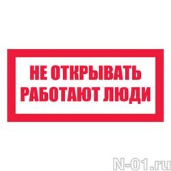 """Знак электробезопасности """"Не открывать! Работают люди"""" - фото 3883"""