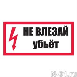 """Знак электробезопасности """"Не влезай, убьет!"""" - фото 3884"""