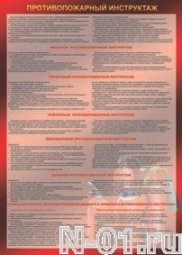 """Плакат """"Противопожарный инструктаж"""" - фото 4360"""