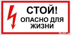 """Знак электробезопасности """"Стой! Опасно для жизни"""" - фото 6969"""