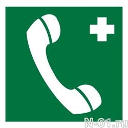 Телефон связи с медицинским пунктом (скорой медицинской помощью)  - фото 8526