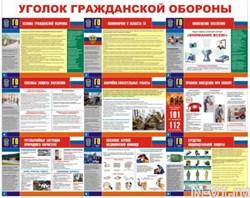 """Стенд 0212 """"Уголок гражданской обороны"""""""