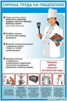 "Стенд 2403 ""Охрана труда на пищеблоке"""