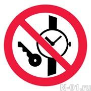 """Запрещающий знак P27 """"Запрещается иметь при (на) себе металлические предметы (часы и т.п.)"""""""