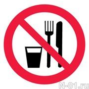 """Запрещающий знак P30 """"Запрещается принимать пищу"""""""
