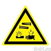 """Предупреждающий знак W04 """"Опасно. Едкие и коррозионные вещества"""""""