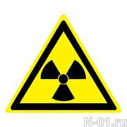 """Предупреждающий знак W05 """"Опасно. Радиоактивные вещества или ионизирующее излучение"""""""