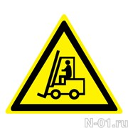 """Предупреждающий знак W07 """"Внимание. Автопогрузчик"""""""