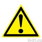 """Предупреждающий знак W09 """"Внимание. Опасность (прочие опасности)"""""""