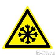 """Предупреждающий знак W17 """"Осторожно. Холод"""""""