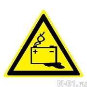 """Предупреждающий знак W20 """"Осторожно. Аккумуляторные батареи"""""""