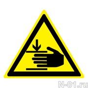 """Предупреждающий знак W27 """"Осторожно. Возможно травмирование рук"""""""