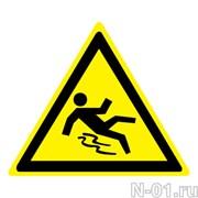 """Предупреждающий знак W28 """"Осторожно. Скользко"""""""