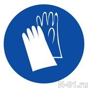 """Предписывающий знак М06 """"Работать в защитных перчатках"""""""
