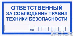 Ответственный за соблюдение правил техники безопасности (100Х200ММ, ПЛЕНКА)