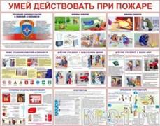 """Комплект плакатов """"Умей действовать при пожаре"""" (10 плакатов)"""