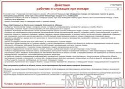 """Инструкция """"Действия рабочих и служащих при пожаре"""""""