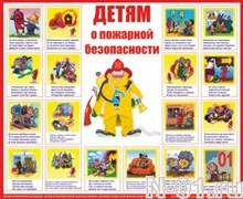"""Баннер-плакат """"Детям о пожарной безопасности"""""""