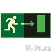 """Эвакуационный знак Е03 """"Направление к эвакуационному выходу направо"""" (фотолюминесцентный)"""