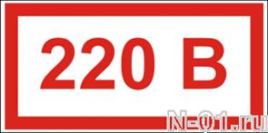 220В (10х20мм, пленка)