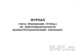 Журнал учета присвоения группы I по электробезопасности неэлектротехническому персоналу купить в Тольятти
