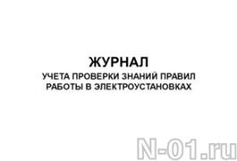 Журнал учета проверки знаний правил работы в электроустановках купить в Тольятти