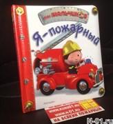 """Детская книжка  """"Я - пожарный"""""""