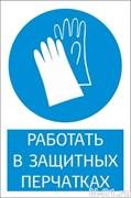 """Знак безопасности """"Работать в защитных перчатках"""" (самокл.пленка, 230х150мм)"""