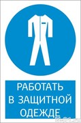 """Знак безопасности """"Работать в защитной одежде"""" (самокл.пленка, 230х150мм)"""