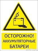 "Знак безопасности ""Осторожно! Аккумуляторные батареи"" (самокл.пленка, 200х150мм)"