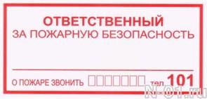 """Знак безопасности """"Ответственный за пожарную безопасность ____, о пожаре звонить_ _ _ _ _ _ _ тел. 101"""""""
