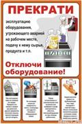 "Стенд 2402 ""Охрана труда на пищеблоке"""