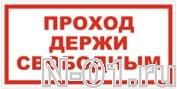 """Знак vs 01-07 """"ПРОХОД ДЕРЖИ СВОБОДНЫМ"""" в Тольятти"""