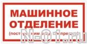 """Знак vs 01-11 """"МАШИННОЕ ОТДЕЛЕНИЕ. ПОСТОРОННИМ ВХОД ВОСПРЕЩЕН"""" в Тольятти"""