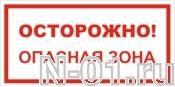 """Знак vs 02-06 """"ОСТОРОЖНО! ОПАСНАЯ ЗОНА"""""""