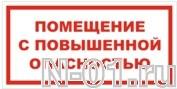 """Знак vs 02-08 """"ПОМЕЩЕНИЕ С ПОВЫШЕННОЙ ОПАСНОСТЬЮ"""""""
