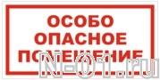 """Знак vs 02-09 """"ОСОБО ОПАСНОЕ ПОМЕЩЕНИЕ"""" купить в Тольятти"""