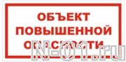 "Знак vs 02-10 ""ОБЪЕКТ ПОВЫШЕННОЙ ОПАСНОСТИ"""