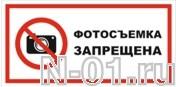 """Знак vs 03-01 """"ФОТОСЪЕМКА ЗАПРЕЩЕНА"""" купить в Тольятти"""